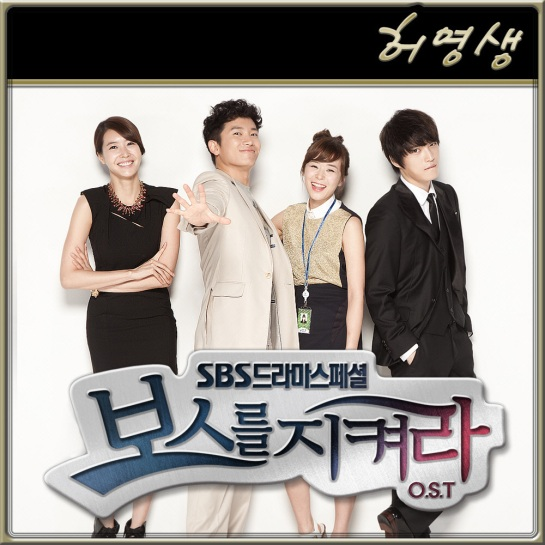 post_9344_user_9714_1314815539Protect_The_Boss_OST_Part_7