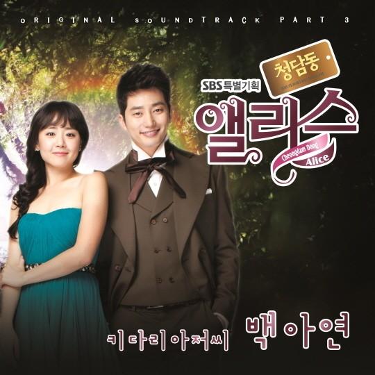 45535-baek-ah-yeon-cheongdam-dong-alice-ost-ranks-number-1-on-music-charts