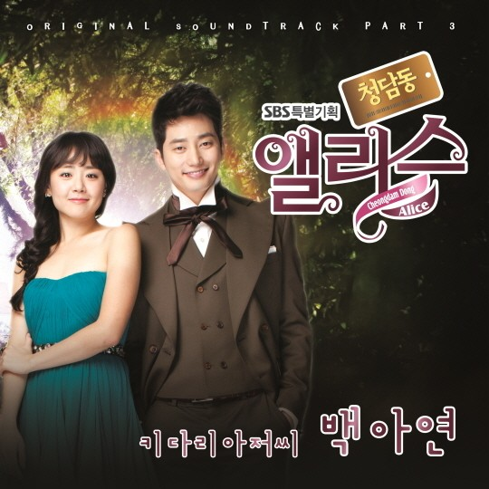 45535-baek-ah-yeon-cheongdam-dong-alice-ost-ranks-number-1-on-music-charts