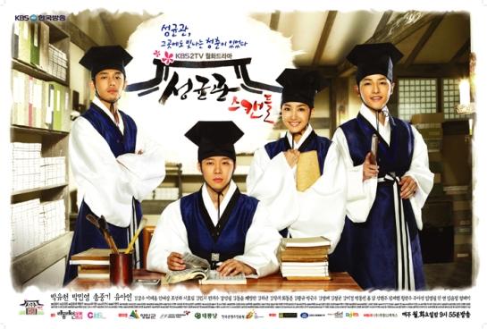 Sungkyunkwan14