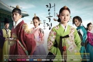 Jang_Ok-jung,_Live_for_Love-poster