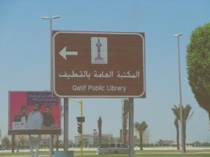 Al Qatif steet signage